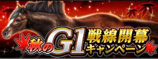 秋のG1戦線開幕キャンペーン