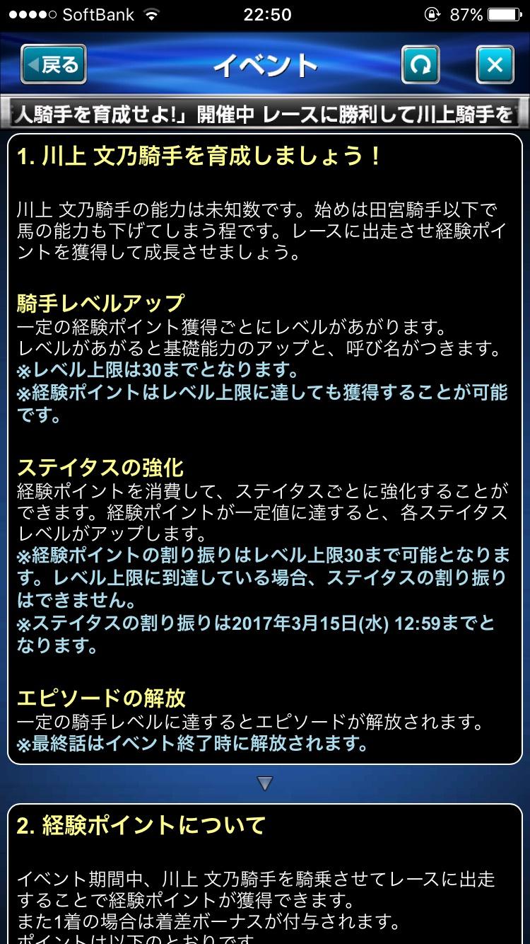ダービーインパクト若手騎手を育成せよ (2).jpg