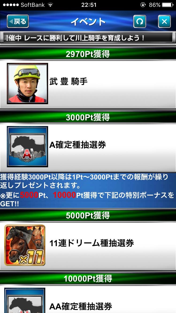 ダービーインパクト若手騎手を育成せよ (9).jpg